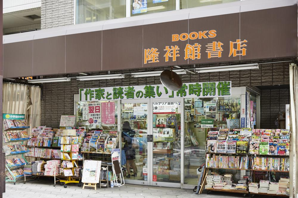 隆祥館書店 大阪・谷町 よんどく